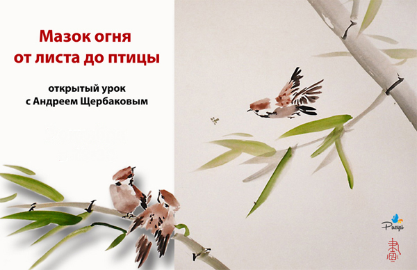 лист_птица_3