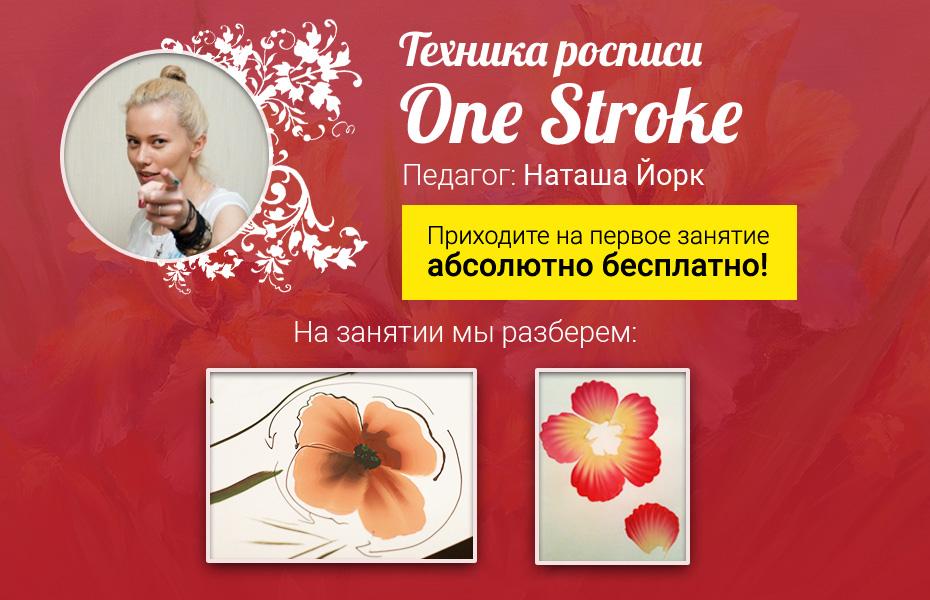 One-Stroke2