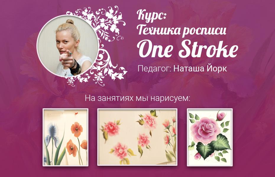 One-Stroke4