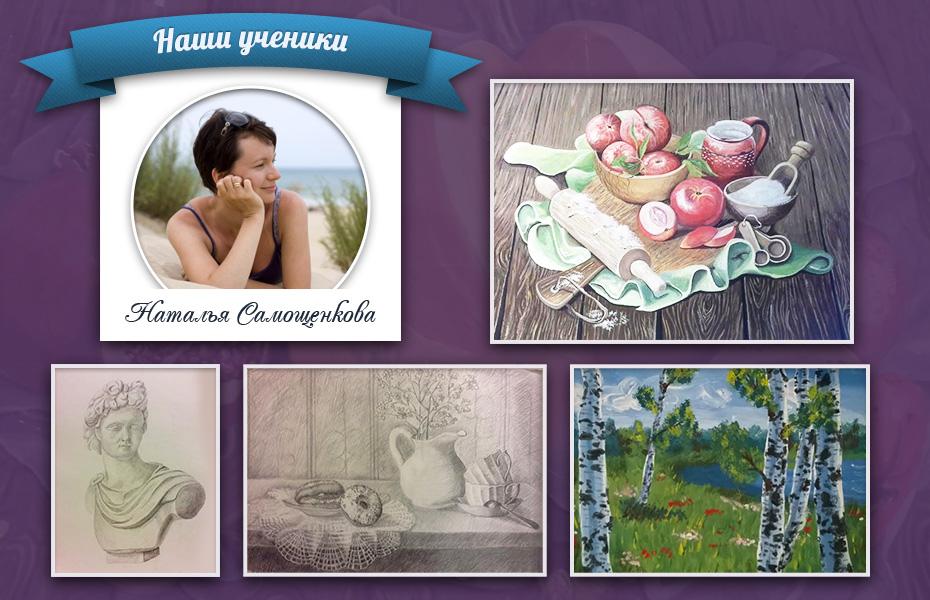 Samoschenkova3