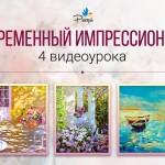 2-modern-impressionism