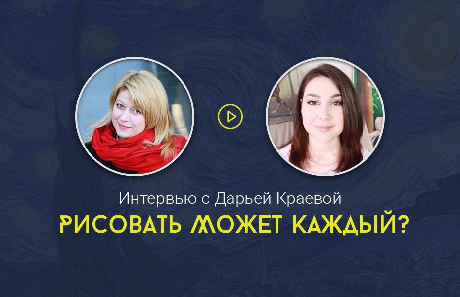 Краева