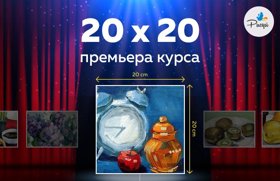 20kh202